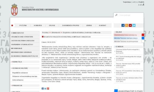0404 - kultura.gov.rs - Bogatstvo razlicitosti kultura, konfesija i civilizacija