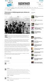 2701 - politika.rs - Obelezava se medjunarodni dan secanja na Holokaust