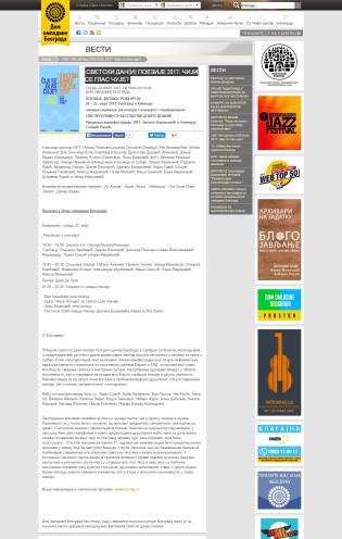 1603 - domomladine.org - SVETSKI DAN POEZIJE 2017- Ciji se glas cuje
