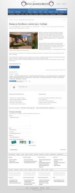 2410 - dobrevesti.rs - Kakva je buducnost Ekomuzeja u Srbiji