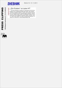 DNE 010-2111