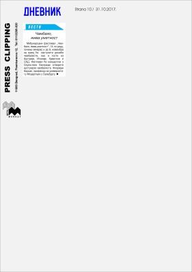 DNE 010-3110