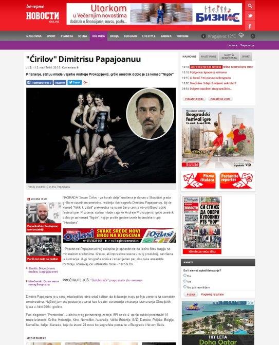 1203 - novosti.rs - Cirilov Dimitrisu Papajoanuu