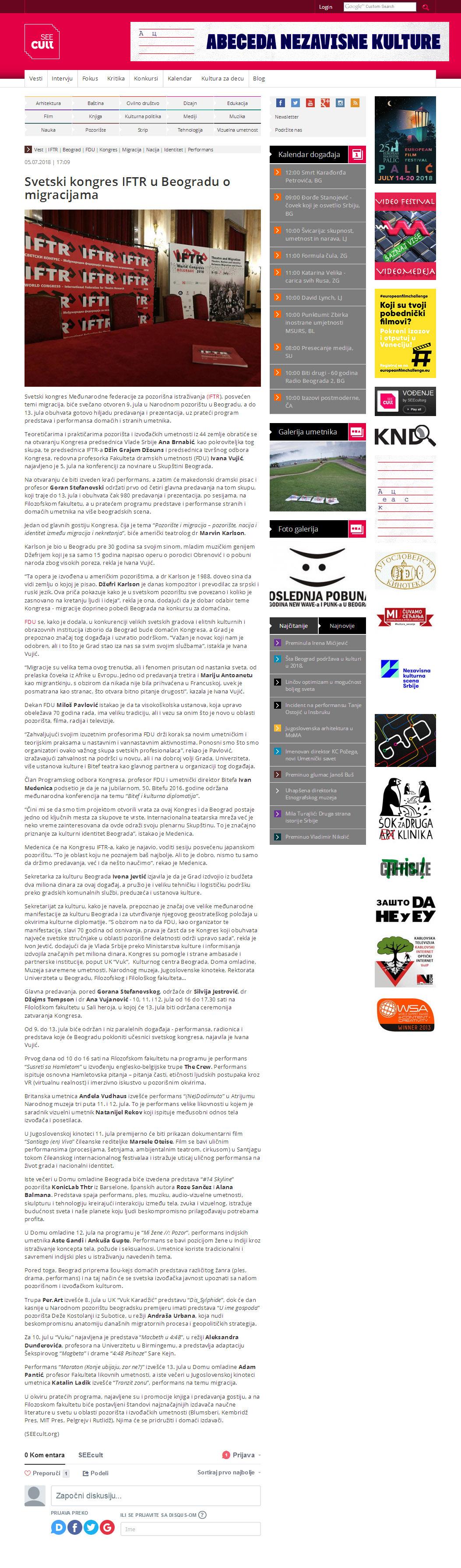 0507 - seecult.org - Svetski kongres IFTR u Beogradu o migracijama.jpg