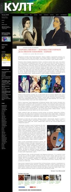 2611 - casopiskult.com - Carobna Milena Izlozba umetnickih dela Milene Pavlovic Barili
