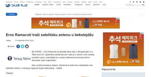 1309 - krstarica.com - Eros Ramacoti trazi satelitsku antenu u bekstejdzu
